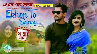 Ekhon to Somoy Valobasar | Bangla New Music Video 2019 | Anirudh Shuvo |  Cover song | O Prio