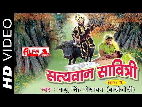 Nathu Singh Shekhawat's Satyawan Savitri (Part I) | Alfa Music & Films