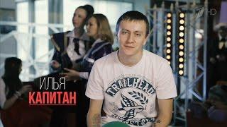 Илья Капитан Минута славы 2017 - вся правда за кадром !