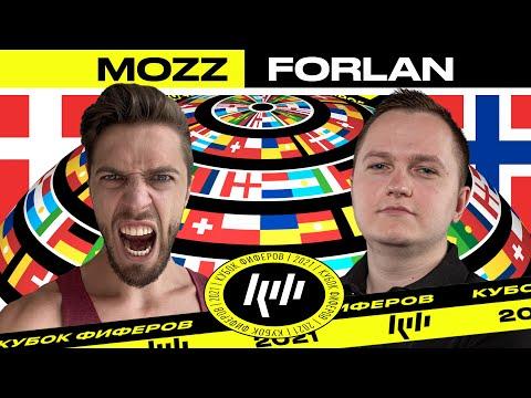 🇩🇰 MOZZ vs FORLAN 🇳🇴 // КУБОК ФИФЕРОВ 2021