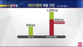 [기업탐탐] 대진디엠피, 레드오션에서 두배 성장하는 법