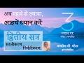 Day 2 | Learn Heartfulness Meditation In Hindi | Free Online Classes | Feb 2017