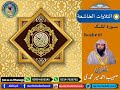 Surah # 67 || Surah Al-Mulk || By Qari Sohaib Ahmed Meer Muhammadi