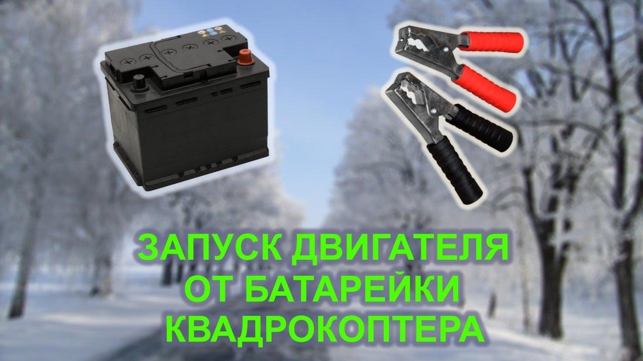 Сел аккумулятор на квадрокоптер купить mavic air combo выгодно в уфа