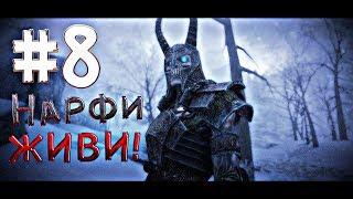 Skyrim Special Edition: Прохождение - ГРУСТНЫЙ НАРФИ, НОВЫЙ КРИК!