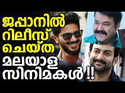 malayalam movies released in japan