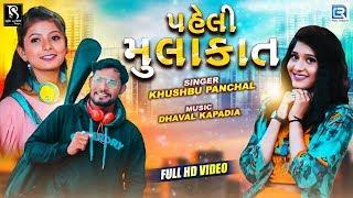 PEHLI MULAKAT | Khushbu Panchal | New Superhit Love Song | Full Video | RDC Gujarati