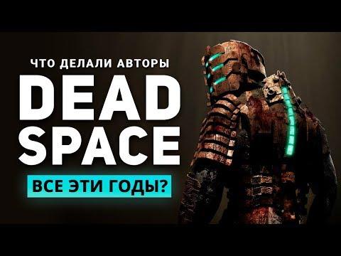 Что делали авторы Dead Space все эти годы?