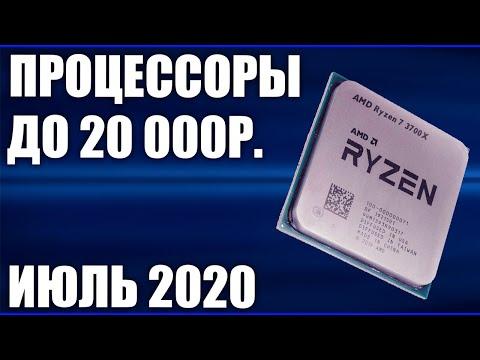 ТОП—8. Лучшие процессоры до 20000 рублей. Июль 2020 года. Рейтинг!
