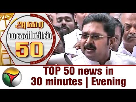 Top 50 News in 30 Minutes | Evening | 08/01/18 | Puthiya Thalaimurai TV