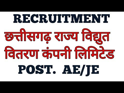Chhattisgarh State Power Holding Company Limited AE/JE VACANCIES