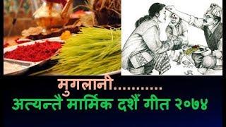 दशैँ गीत मुगलानी |  New Dashain Song 2074 | BY Dolraj Barghare & Manu Magar