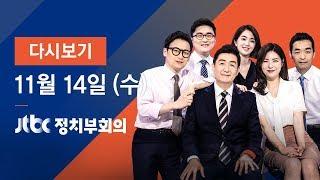 2018년 11월 14일 (수) 정치부회의 다시보기 - 검찰, 임종헌 기소…박병대 19일 소환