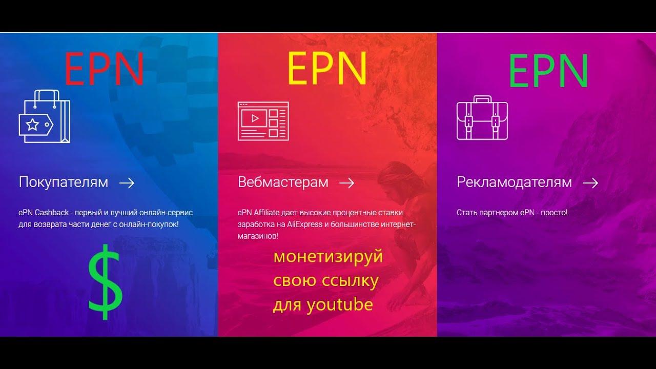 Заработок на партнёрской программе EPN