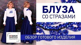 Блуза с рукавом на резинке, декорированная стразами и длинная юбка со складками.