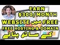 Earn Money by Making Free Website with Free Domain & Hosting [ Urdu | Hindi ]