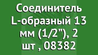 """Соединитель L-образный 13 мм (1/2""""), 2 шт (Gardena), 08382 обзор 08382-29.000.00"""