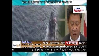ਟਰੰਪ ਦੀ 'ਟ੍ਰੇਡ ਵਾਰ' 'ਚ ਚੀਨ ਬਦਲਾ ਲੈਣ ਦੀ ਤਿਆਰੀ 'ਚ... | Apna Punjab Nri Tv |