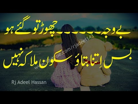 2 Lines Sad Urdu Poetry|2 Line Shayari|Adeel Hassan|2 Line Heart Touching Poetry|2 Line Sad Shayari|