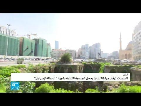 توقيف لبناني يشتبه بأنه يعمل لصالح الاستخبارات الإسرائيلية  - نشر قبل 49 دقيقة