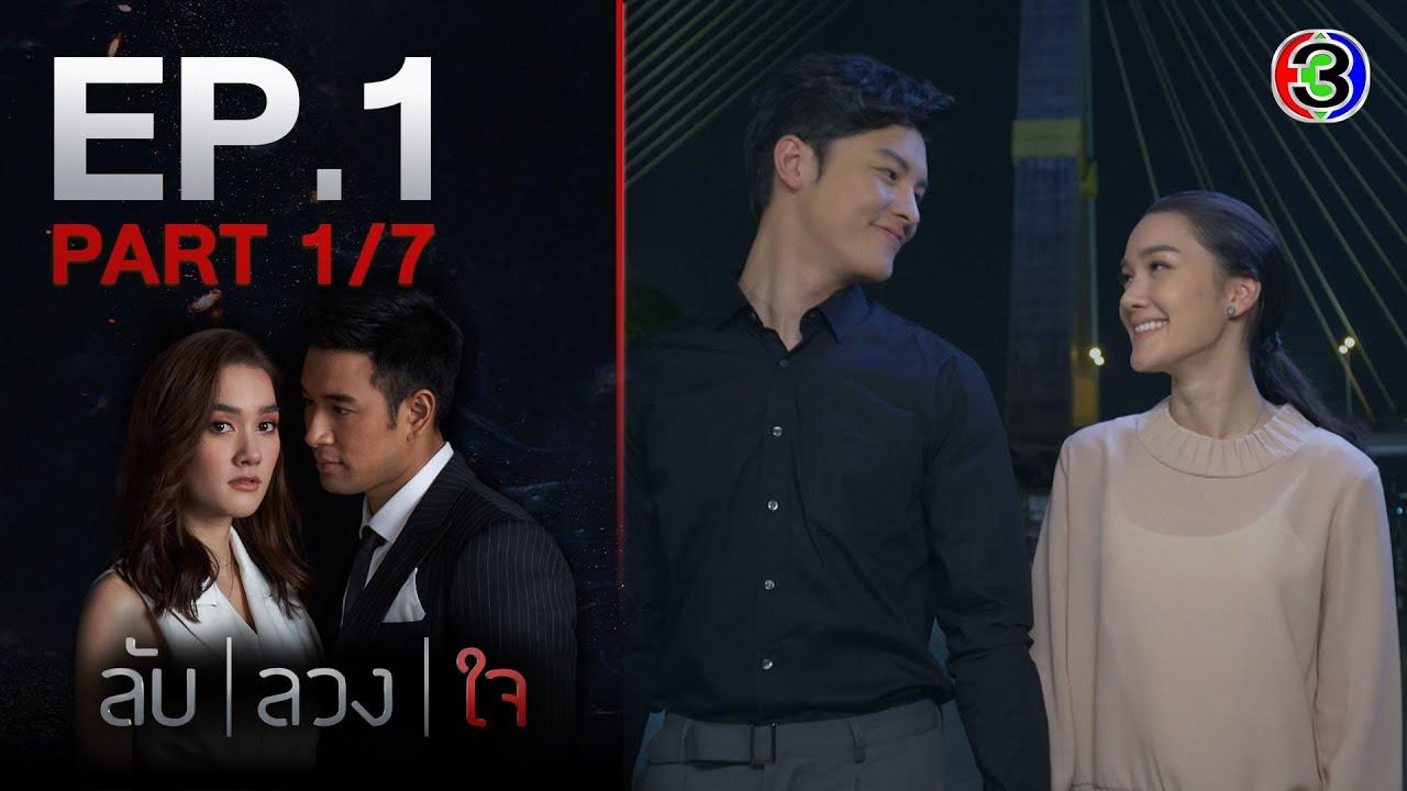 ลับลวงใจ LabLuangJai EP.1 ตอนที่ 1/7 | 28-07-63  | Ch3Thailand