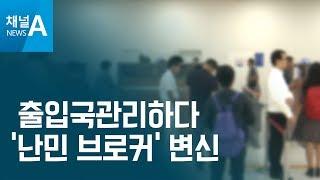 [뉴스분석]출입국관리하다 '난민 브로커' 변신