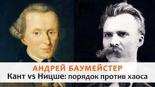 Кант vs Ницше: порядок против хаоса. Моноспектакль