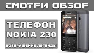 Смотри Обзор про телефон Nokia 230(Подробности о телефоне тут: http://c.gdeslon.ru/c/aa13ae7c92f239b9 http://www.sotel-perm.ru/product/?product=24439&type=3&tag=11 Подписаться на ..., 2016-02-10T09:04:33.000Z)