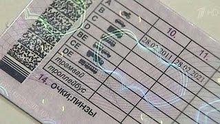 При замене водительских прав больше не требуется повторно предоставлять медицинское заключение(Постановление сегодня опубликовано на сайте правительства. Работать нововведение будет только в том случа..., 2016-02-08T15:45:00.000Z)