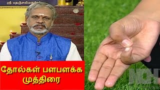 Yoga - Mega TV Tamil Health Show