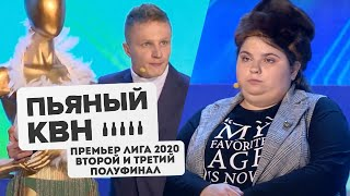 Вторая и Третья 1/2 Финала Премьер Лиги КВН 2020 - Пьяный КВН