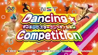 2018年5月3.4.5日に開催されるNST DANCING ☆ COMPETITION(ダンシングス...