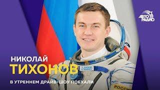 Космонавт Николай Тихонов - сколько длится полет к МКС и можно ли там играть в йо-йо?