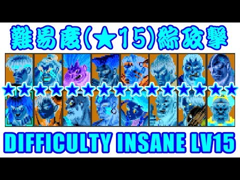 [LV15] DIFFICULTY INSANE - SUPER STREET FIGHTER II X [SF30th]