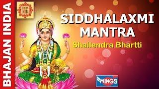 Siddhlaxmi Mantra Om Hreem Shreem Kleem Siddhlaxmi Swaha Very Powerful Get Happy Healthy And Rich