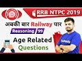 10:00 AM - RRB NTPC 2019 | Reasoning by Deepak Sir | Age Related Question