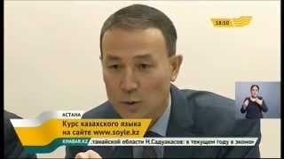 Онлайн курс по изучению казахского языка появился на сайте www.soyle.kz