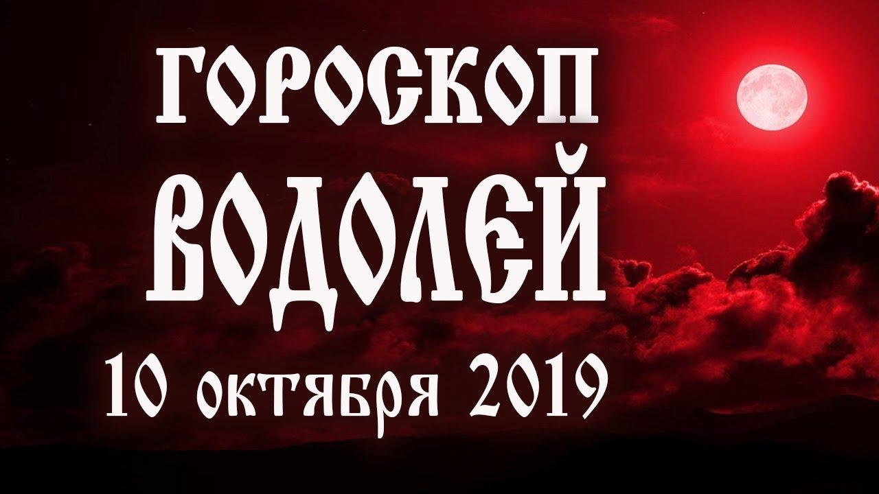 Гороскоп на сегодня 10 октября 2019 года Водолей ♒ Что нам готовят звёзды в этот день