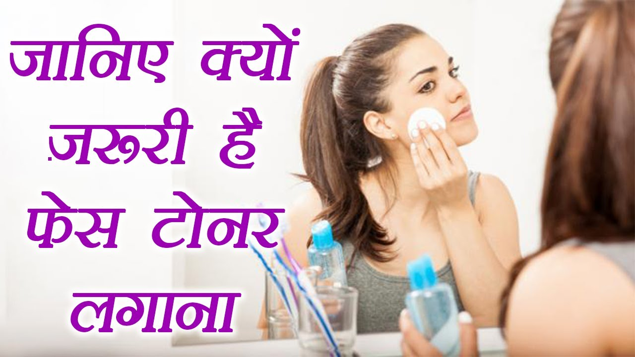 face toner meaning