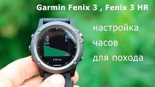 Как настроить часы Garmin Fenix 3, Fenix 3 HR для похода