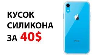 Прозрачный Чехол от Apple за 40$ для iPhone XR