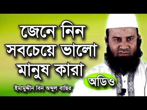 New Bangla Waz 2018 | Sobcheye Valo Manush Kara | Imamuddin bin Abdul Basir | Islamic Waz MP3