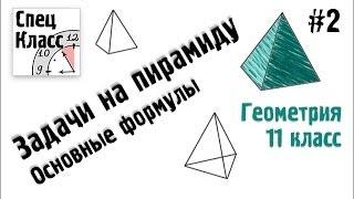 Задачи на пирамиду. Основные формулы #2 - bezbotvy