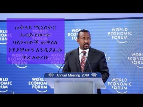 Ethiopia: ጠቅላይ ሚኒስትር አብይ የውጭ ባለሃብቶች መዋዕለ ነዋያቸውን እንዲያፈሱ ጥሪ አቀረቡ