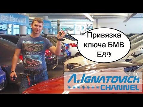 Привязка ключа БМВ Е39 [binding BMW E39 key]