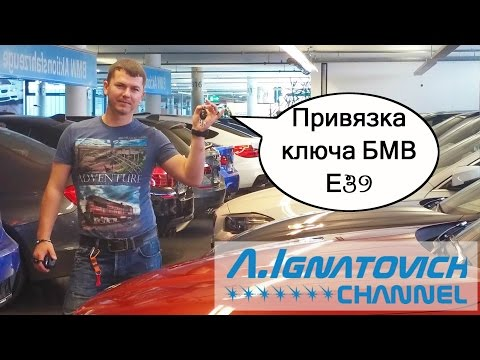 Привязка ключа БМВ Е39 binding BMW E39 key