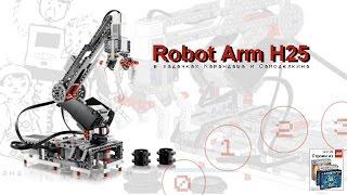 Robot Arm H25 в задачках Карандаша и Самоделкина