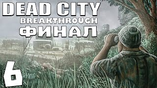 S.T.A.L.K.E.R. Dead City Breakthrough #6. Финал