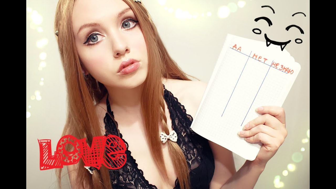 """Гадание-тест на парня на бумаге """"Да,нет,не знаю""""(★ω★)/♥BY LEAH NADEL"""