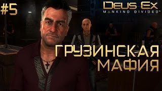 Deus Ex: Mankind Divided - Отар Ботковели. Улика со станции Ружичка #5